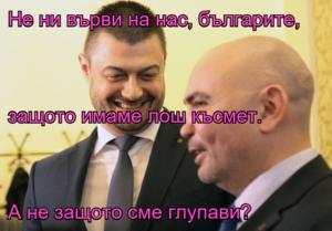 Не ни върви на нас, българите, защото имаме лош късмет. А не защото сме глупави?
