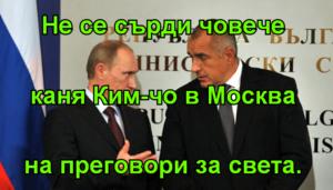Не се сърди човече каня Ким-чо в Москва на преговори за света.