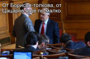 От Борисов-толкова, от Цацаров-още по-малко.