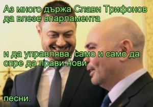 Аз много държа Слави Трифонов да влезе впарламента и да управлява, само и само да спре да прави нови  песни.