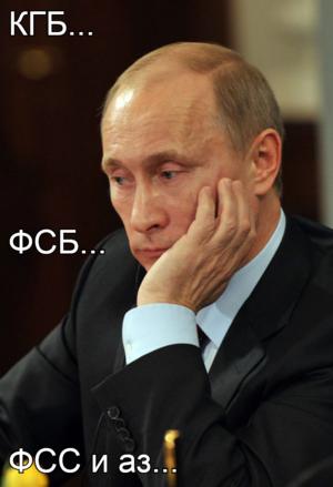 КГБ... ФСБ... ФСС и аз...
