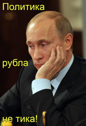 Политика рубла не тика!