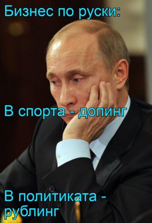 Бизнес по руски: В спорта - допинг В политиката - рублинг