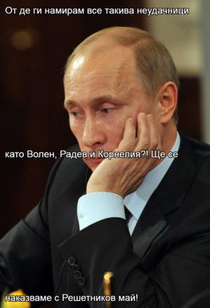 От де ги намирам все такива неудачници като Волен, Радев и Корнелия?! Ще се  наказваме с Решетников май!