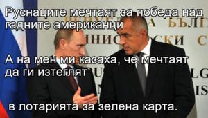 Руснаците мечтаят за победа над гадните американци А на мен ми казаха, че мечтаят да ги изтеглят   в лотарията за зелена карта.