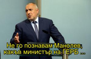 Не го познавам Манолев, какъв министър на ГЕРБ ...