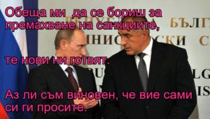 Обеща ми  да се бориш за премахване на санкциите, те нови ни готвят. Аз ли съм виновен, че вие сами си ги просите.