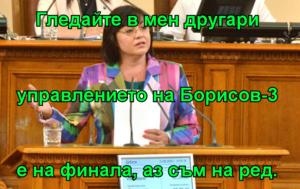Гледайте в мен другари управлението на Борисов-3 е на финала, аз съм на ред.
