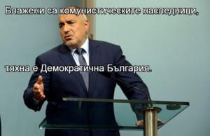 Блажени са комунистическите наследници, тяхна е Демократична България.