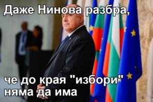 """Даже Нинова разбра,  че до края """"избори"""" няма да има"""