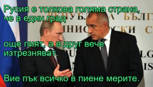 Русия е толкова голяма страна, че в един град още пият, а в друг вече изтрезняват. Вие пък всичко в пиене мерите.