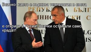 Всичко, каето е върхова технология в света е открито в Русия! Всички останали само крадат!