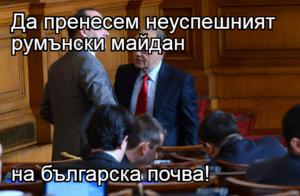 Да пренесем неуспешният румънски майдан  на българска почва!