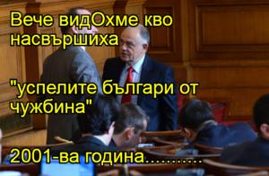 """Вече видОхме кво насвършиха  """"успелите българи от чужбина"""" 2001-ва година..........."""