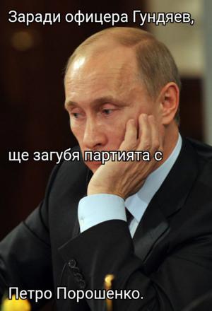 Заради офицера Гундяев, ще загубя партията с Петро Порошенко.
