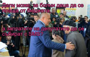 Дали може, за болни деца да се плаща от бюджета, а заплатите на депутатите да се събират с SMS?
