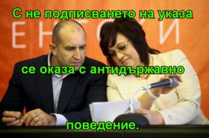 С не подписването на указа се оказа с антидържавно поведение.