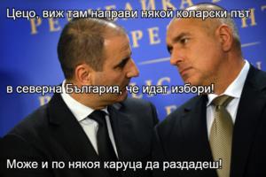 Цецо, виж там направи някой коларски път в северна България, че идат избори! Може и по някоя каруца да раздадеш!