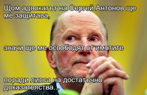 Щом адвокатът на Сергей Антонов ще ме защитава, значи ще ме освободят от имотите поради липса на достатъчно доказателства...
