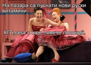 На пазара са пуснати нови руски витамини:   КГБ,сега с още повече полоний.