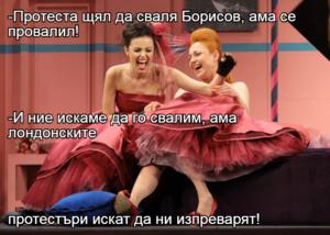 -Протеста щял да сваля Борисов, ама се провалил! -И ние искаме да го свалим, ама лондонските  протестъри искат да ни изпреварят!