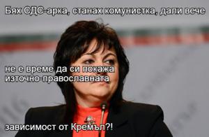 Бях СДС-арка, станах комунистка, дали вече  не е време да си покажа източно-православната  зависимост от Кремъл?!
