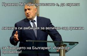 Правило №1 при протестите е, да скриеш личната си амбиция за величие зад грижата  за бъдещето на България!  Иначе се проваляш!
