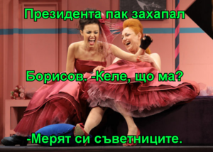 Президента пак захапал Борисов. -Келе, що ма? -Мерят си съветниците.