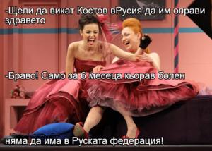 -Щели да викат Костов вРусия да им оправи здравето -Браво! Само за 6 месеца кьорав болен няма да има в Руската федерация!