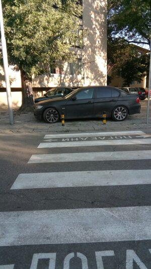 Да запушиш пешеходната пътека