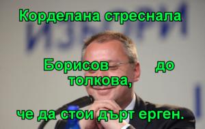 Корделана стреснала     Борисов           до толкова, че да стои дърт ерген.