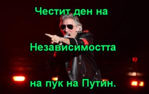 Честит ден на  Независимостта на пук на Путин.
