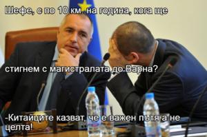 Шефе, с по 10 км. на година, кога ще  стигнем с магистралата до Варна? -Китайците казват, че е важен пътя а не целта!