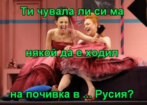 Ти чувала ли си ма някой да е ходил на почивка в ... Русия?
