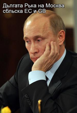Дьлгата Рька на Москва сбльска ЕС и GB
