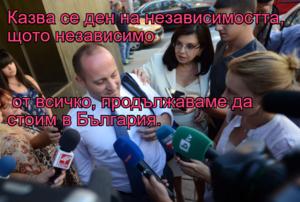 Казва се ден на независимостта, щото независимо  от всичко, продължаваме да стоим в България.