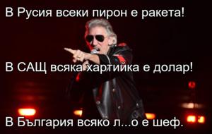 В Русия всеки пирон е ракета! В САЩ всяка хартийка е долар!  В България всяко л...о е шеф.