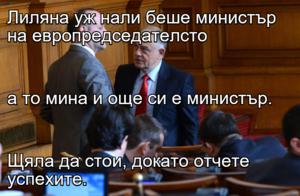 Лиляна уж нали беше министър на европредседателсто а то мина и още си е министър. Щяла да стои, докато отчете успехите.