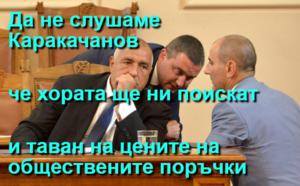 Да не слушаме Каракачанов че хората ще ни поискат  и таван на цените на обществените поръчки
