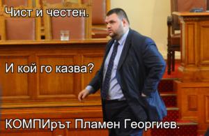 Чист и честен. И кой го казва? КОМПИрът Пламен Георгиев.