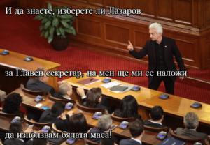 И да знаете, изберете ли Лазаров  за Главен секретар, на мен ще ми се наложи да използвам бялата маса!