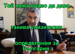 Той няма право да дава такива унизителни определения за България.