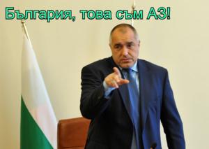 България, това съм АЗ!