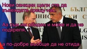 Нови санкции щели сте да въвеждате срещу нас. Аз съм им обиден и може и да не подкрепя, а по-добре въобще да не отида.