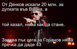 От Дянков искали 20 млн. за дупката във Варна, а  той казал, няма как да стане.  Затова пък сега за Горанов няма пречка да даде 43