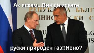 Аз искам...Вие да искате  руски природен газ!!Ясно?