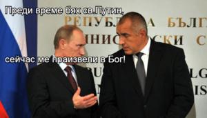 Преди време бях св.Путин, сейчас ме праизвели в Бог!