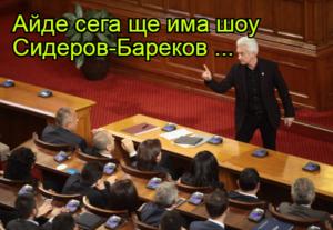 Айде сега ще има шоу Сидеров-Бареков ...