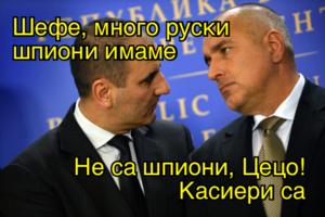 Шефе, много руски шпиони имаме  Не са шпиони, Цецо! Касиери са