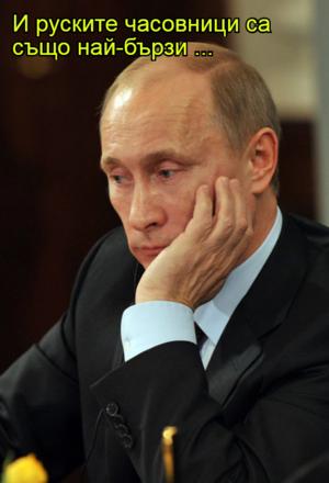 И руските часовници са също най-бързи ...